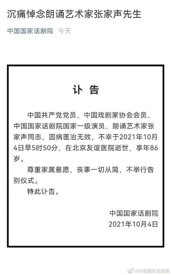 话剧表演艺术家张家声逝世 中国国家话剧院发讣告