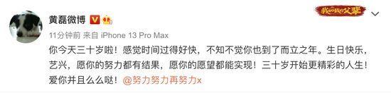 黄磊发文为张艺兴庆祝30岁生日 师徒情令人感动