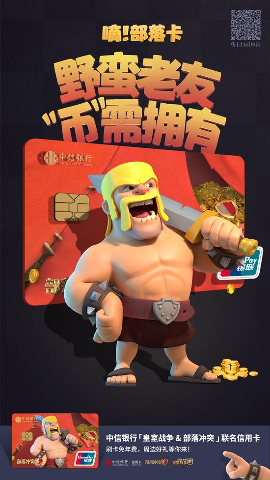 部落冲突Clash系列再出大动作!联名中信银行共推新卡!
