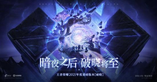 """1月14日,《王者荣耀》2021年度重磅更新""""破晓""""版本上线"""