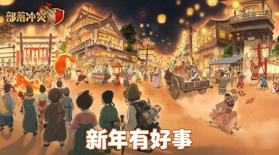 【抽奖】部落冲突庆新年,新春集市遇好事!