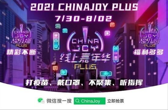 2021中国数字娱乐与虚拟现实产业大会嘉宾抢先看