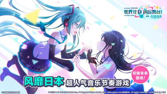 初音未来正版手游世界计划官宣,朝夕光年亚洲发行
