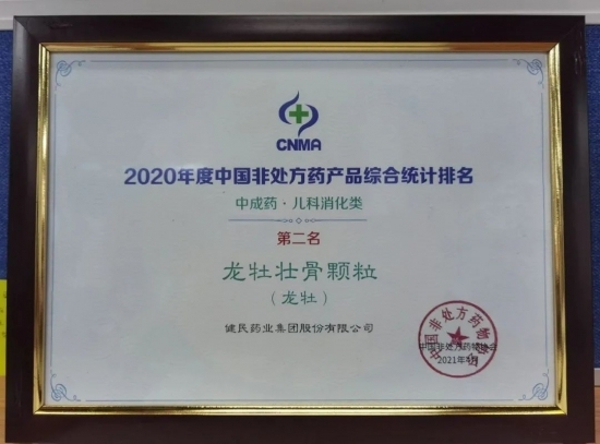 双星登科  健民集团两大明星产品荣登2021中国OTC产品榜单榜眼