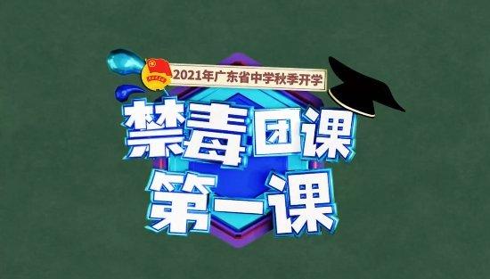 2021年广东秋季开学禁毒第一课直播时间是什么时候?时间有多久