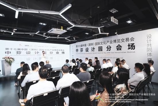 第十七届文博会中芬设计园分会场隆重开幕,以设计构建社会共同体