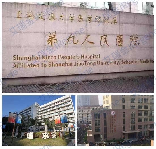 艾瑞金胶原蛋白海绵在上海交通大学第九人民医院开展临床应用