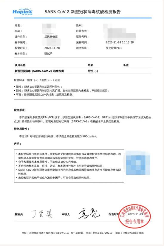 """天津滨海泰达""""二筛""""检测结果出炉!明天全面复课!"""
