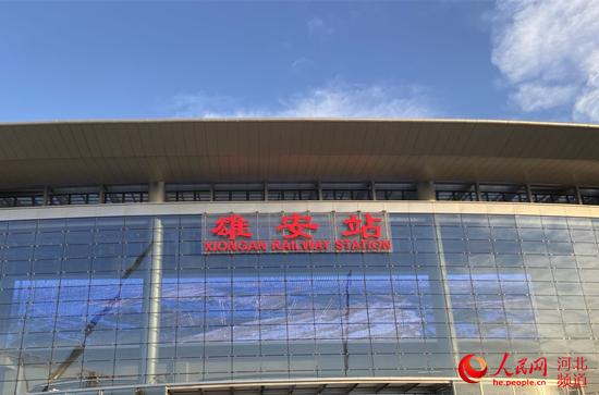 亮点纷呈!京雄城际铁路雄安站预计年底投入使用