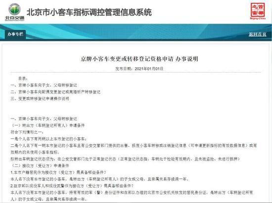 北京:夫妻间机动车所有人变更手续,2021新变化!