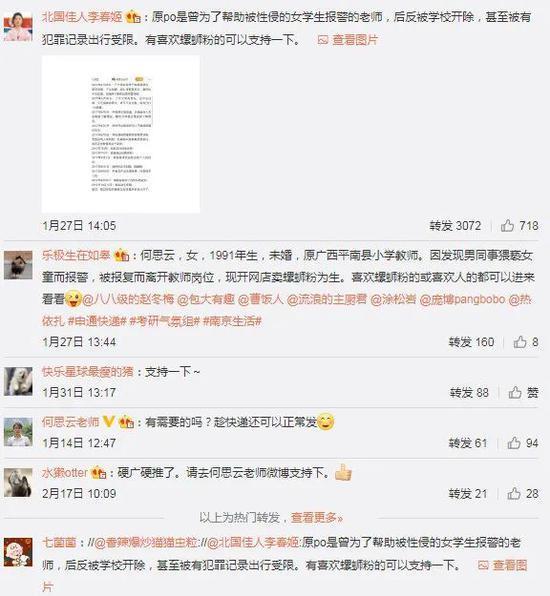 """""""女教师为救学生报警却丢工作""""事件,双方各执一词"""