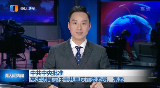 截图来源:重庆新闻联播