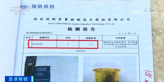 郭美美又被抓,涉案减肥药中含有这种违禁成分