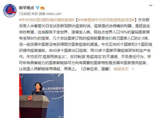 外交部:中方向80国3国际组织援助疫苗