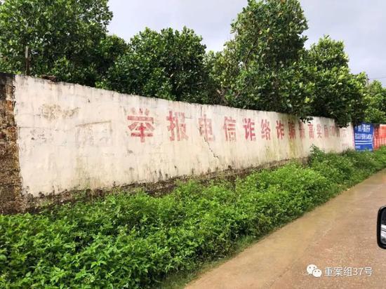 ▲南丰镇下辖的村庄内,打击电信诈骗的标语随处可见 新京报记者 金贻龙 摄