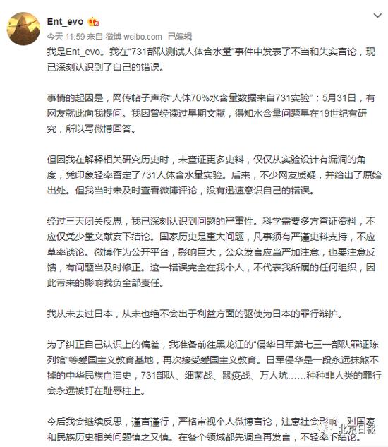 科普大V为731部队洗白?删博、道歉、永久停更!