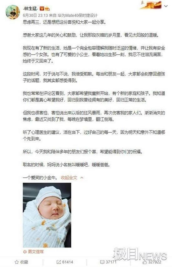 林生斌谈再婚生娃:和亡妻父母交代过 他们无异议
