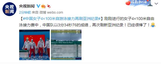 中国女子4×100米自由泳接力再刷亚洲纪录