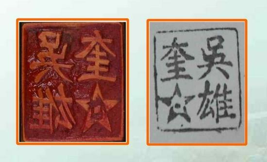 吴雄奎烈士的遗物和印章