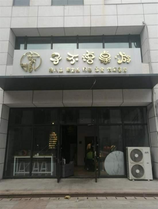 中华晚报 航天员的中秋礼物 警方回应宠物盲盒被弃