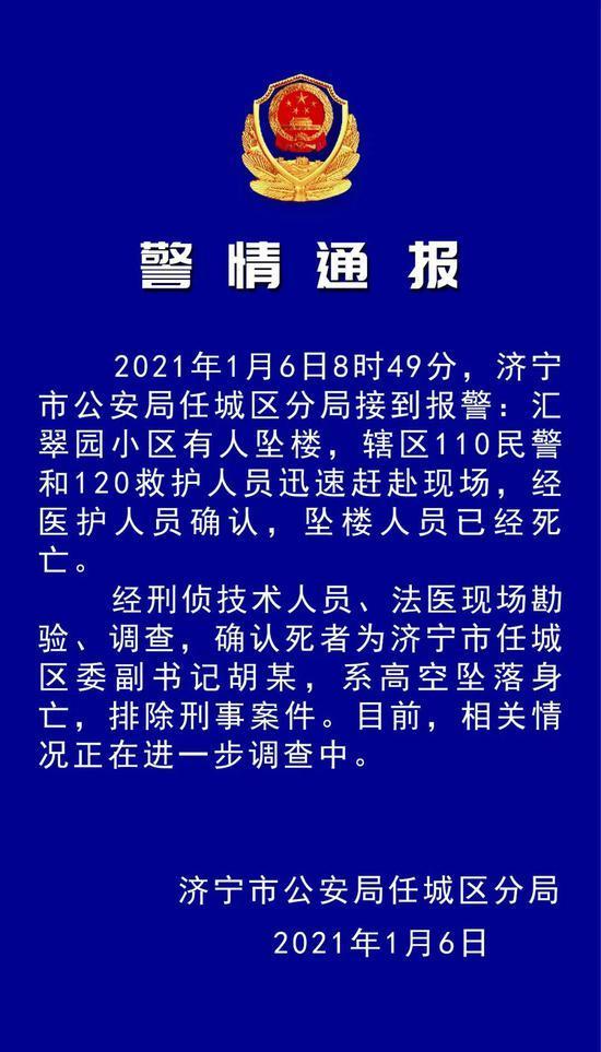 山东济宁任城区委副书记胡某坠楼身亡,警方:排除刑案