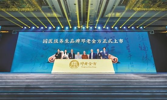 现场签约3.68亿!邓老金方品牌正式发布,多元化布局大健康产业