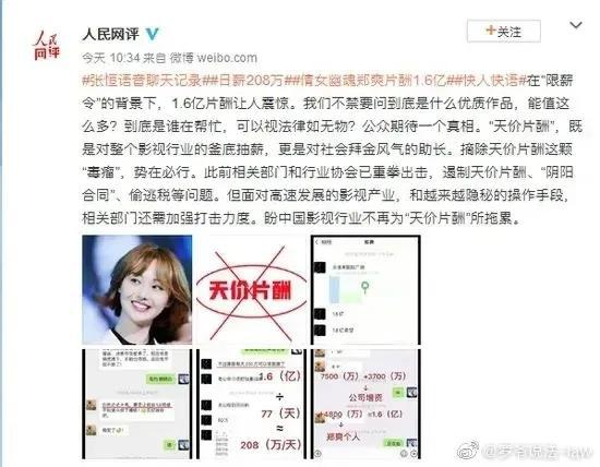 """人民网再次点名郑爽:""""限薪令""""下,1.6亿片酬令人震惊"""