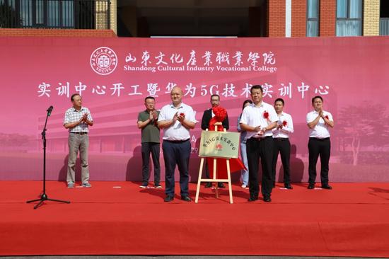 山东文化产业职业学院隆重举行实训中心开工暨华为5G技术实训中心揭牌仪式