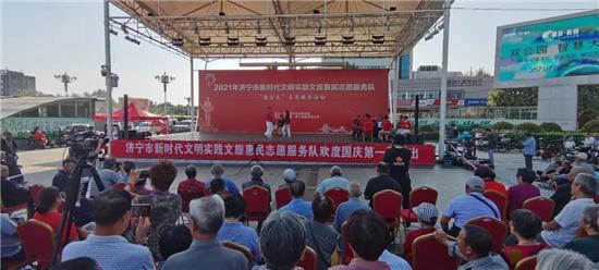 """济宁市2021""""迎国庆""""志愿服务活动丰富市民假日文化生活"""