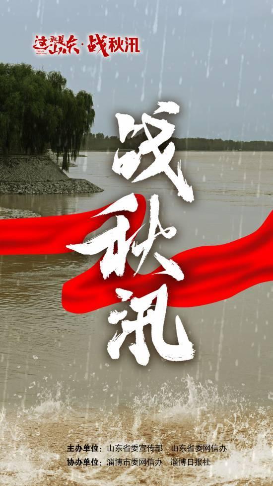 这就是山东·战秋汛丨淄博防汛众志成城