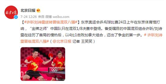 东京奥运:许昕刘诗雯逆转晋级混双八强