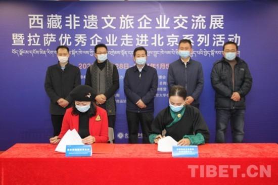 京藏企业签署科技支持、法律援助、企业能力提升培训、招商引资等项目的合作协议