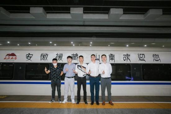 """""""安徽援藏 山南欢迎您""""高铁冠名列车极速启程"""