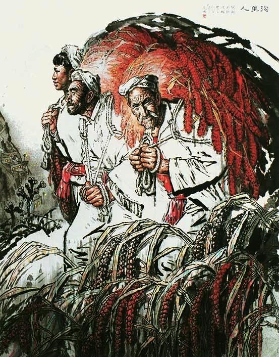 刘文西《沟里人》169×133cm 1982年