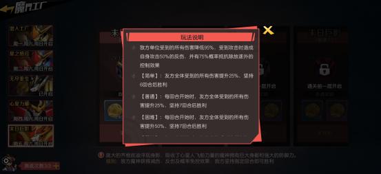 全新玩法更多奖励《魔神英雄传》协会战新版上线