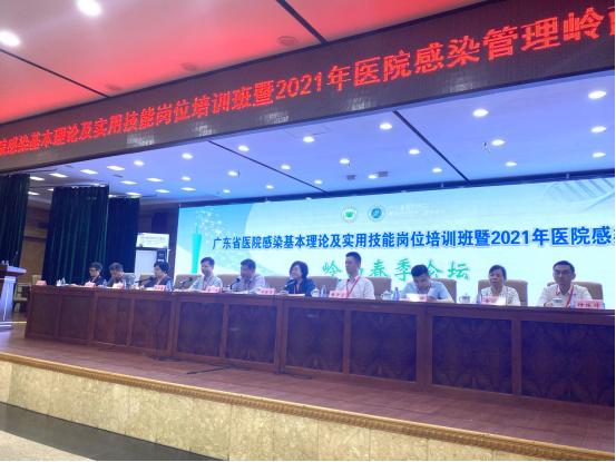 旺龙助力广东省2021年医院感染管理岭南春季论坛
