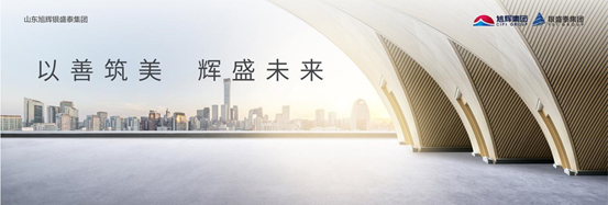 八大区域、七大城市、七大产品系——山东旭辉银盛泰以巅峰实力诚品,致敬齐鲁盛景