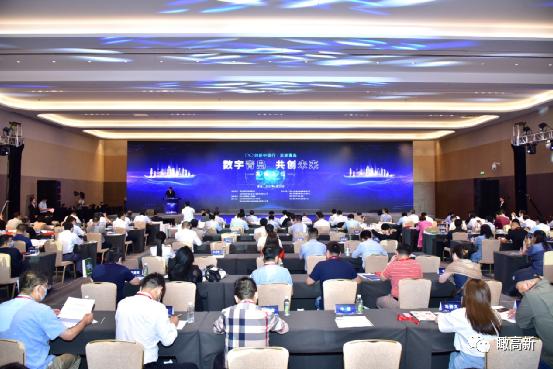 2021创新中国行·走进青岛暨数字青岛共创未来高峰论坛成功召开