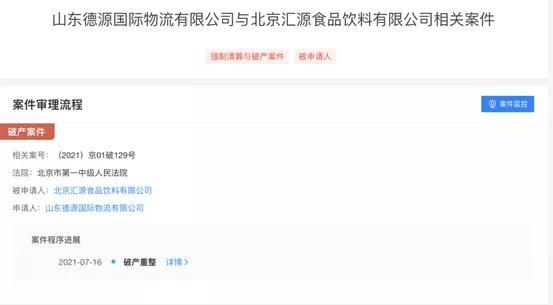 """汇源果汁被强制执行15.9亿,昔日""""果汁大王""""成老赖"""