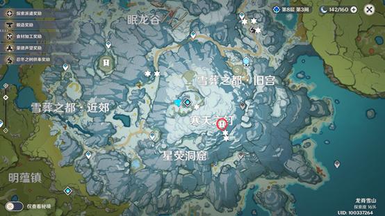原神星荧洞窟碎片详细位置一览