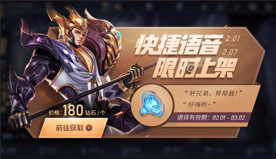 王者荣耀1月26日正式服更新活动内容汇总,王者荣耀1.26更新了什么?