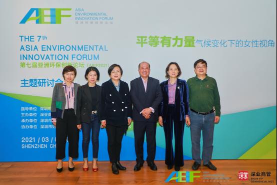 深业商管携手ASDSN举办第七届亚洲环保创新论坛