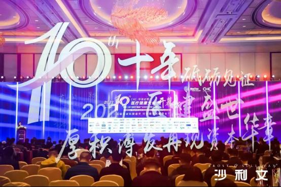 沙利文高管出席2021CHC·中信证券医疗健康大会暨第十届中国医疗健康产业投资与并购CEO峰会