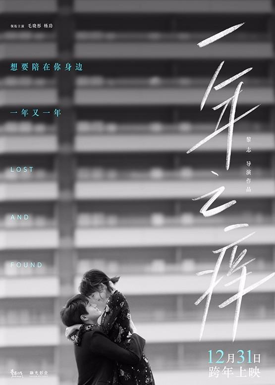 毛晓彤杨玏再合作《一年之痒》大银幕合体约定跨年