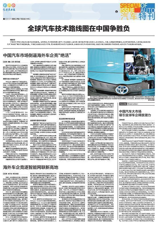 全球汽车技术路线图在中国争胜负