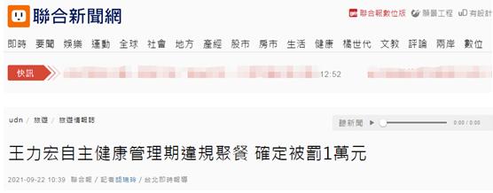 王力宏违规聚餐被罚2千元 早前王力宏已经表示道歉