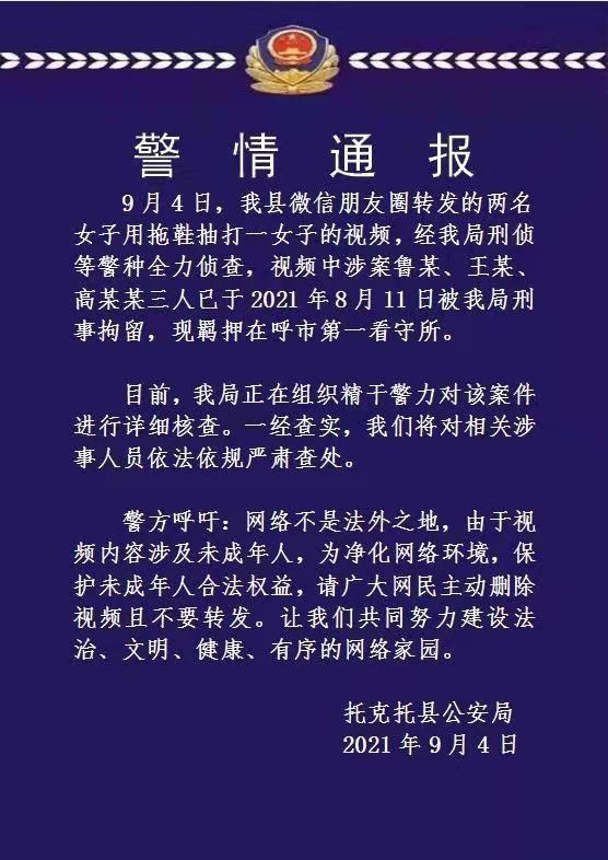 内蒙古两人用拖鞋抽打一女子 涉案三人被刑拘