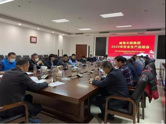 威海文旅集团2020年安全生产工作总结会议昨日召开
