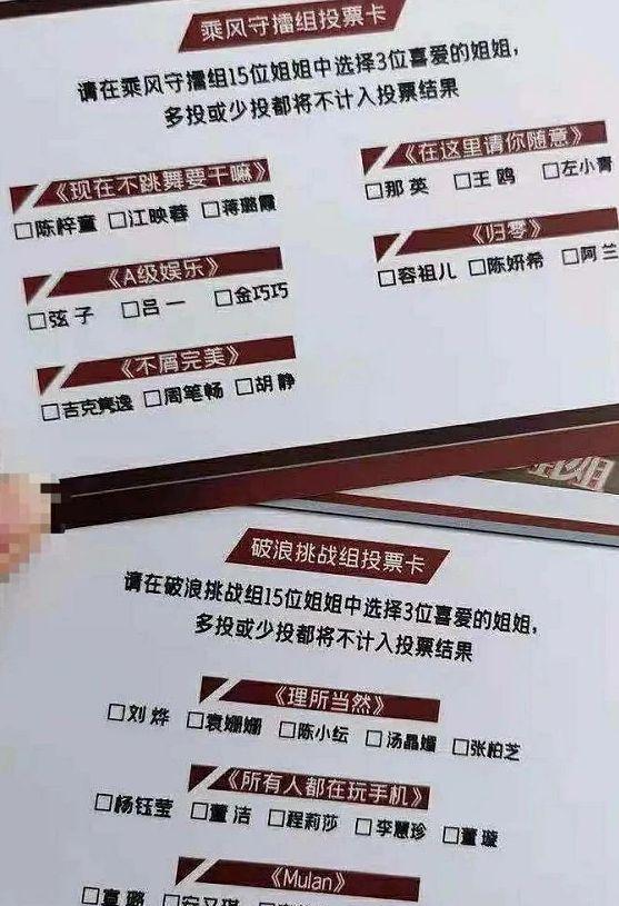 网曝《浪姐2》第一轮淘汰名单 董洁董璇等出局
