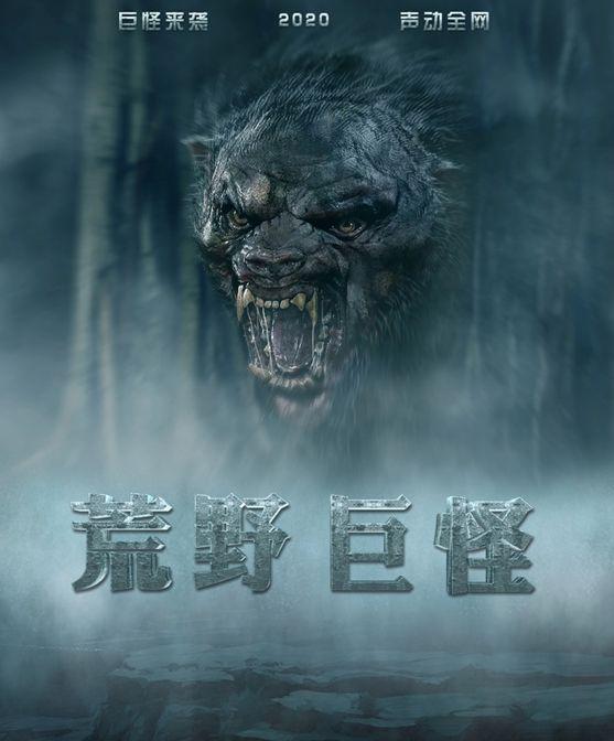 国内首部猩猩题材电影荒野巨怪即将上映